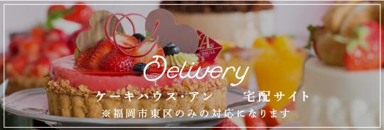 ケーキハウス・アン 宅配サイト
